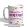 Чаша с надпис Правилата на Маргарита