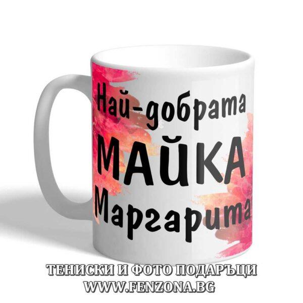 Чаша с надпис Най-добрата майка Маргарита
