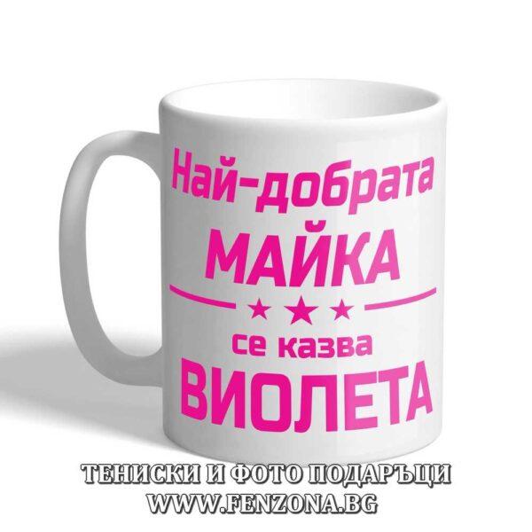 Чаша с надпис Най-добрата майка се казва Виолета