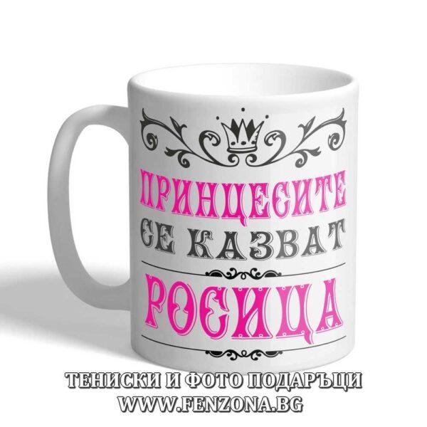 Чаша с надпис Принцесите се казват Росица