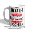 Чаша с надпис Най-добрите жени се казват Росица
