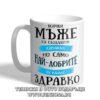 Чаша с надпис Най-добрите мъже се казват Здравко