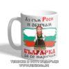 Чаша с надпис Аз съм Роси и обичам българка да се наричам