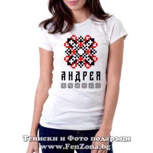 Тениска с шевица с име - Андрея