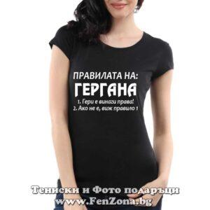 Дамска тениска с надпис Правилата на Гергана