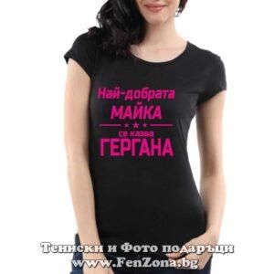 Дамска тениска с надпис Най-добрата майка се казва Гергана