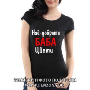 Дамска тениска с надпис Най-добрата баба Цвети