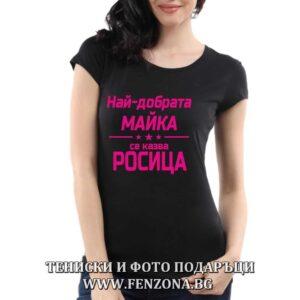 Дамска тениска с надпис Най-добрата майка се казва Росица