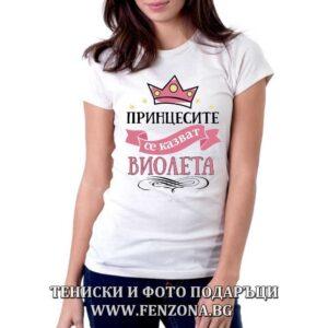 Дамска тениска с надпис Принцесите се казват Виолета