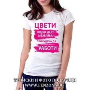 Дамска тениска с надпис Цвети - родена да се забавлява