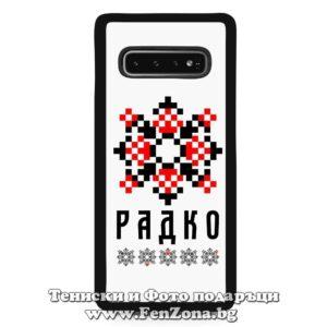Кейс за телефон с шевица с име – Радко