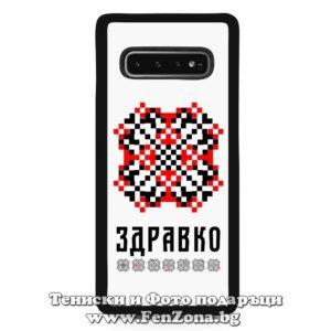 Кейс за телефон с шевица с име – Здравко