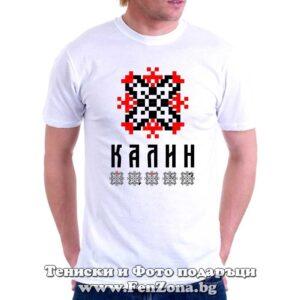 Мъжка тениска с шевица – Калин