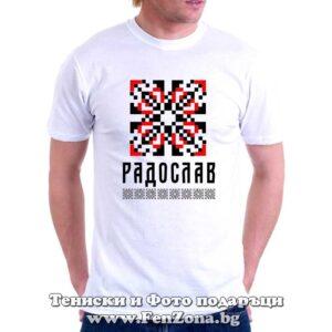 Мъжка тениска с шевица – Радослав
