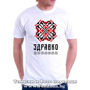 Мъжка тениска с шевица – Здравко