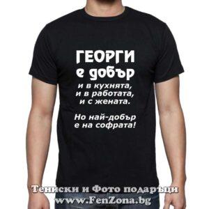 Мъжка тениска с надпис - Георги е добър