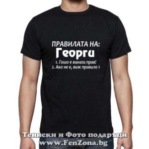 Мъжка тениска с надпис - Правилата на Георги