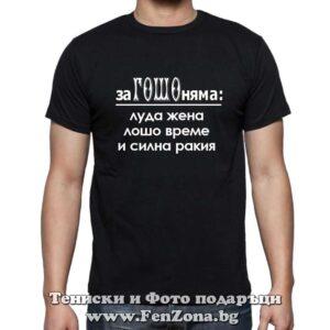 Мъжка тениска с надпис - За Гошо няма