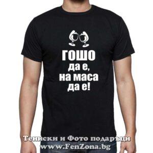 Мъжка тениска с надпис - Гошо да е на маса да е