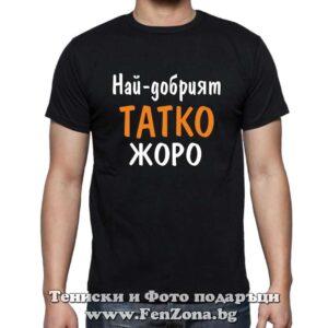 Мъжка тениска с надпис - Най-добрият татко Жоро