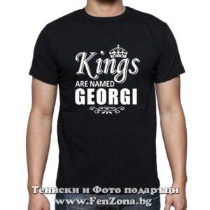 Мъжка тениска с надпис - Kings are named Georgi