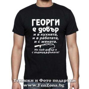 Мъжка тениска с надпис - Георги е добар с въдица в ръка
