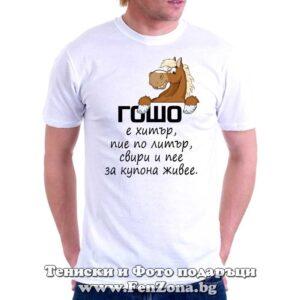 Мъжка тениска с надпис - Гошо е хитър