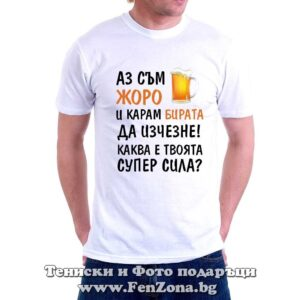 Мъжка тениска с надпис - Аз сам Жоро и карам бирата да изчезне