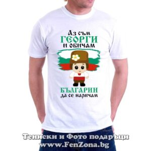 Мъжка тениска с надпис Аз сам Георги и българин се наричам