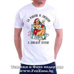 Мъжка тениска с надпис За ракия и любов Георги е винаги готов