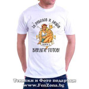 мъжка тениска с надпис За риболов и любов Георги е винаги готов