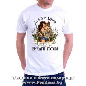Мъжка тениска с надпис За лов и любов Георги е винаги готов