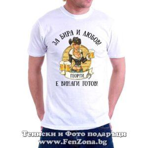Мъжка тениска с надпис За бира и любов Георги е винаги готов