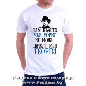 Мъжка тениска с надпис Викат мен Георги