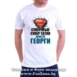 Мъжка тениска с надпис Супер мъж, татко, просто Георги