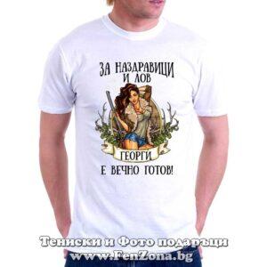 Мъжка тениска с надпис За наздравици и лов Георги е винаги готов
