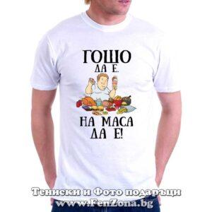 Мъжка тениска с надпис Гошо да е, на маса да е