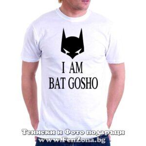 Мъжка тениска с надпис I am bat Gosho