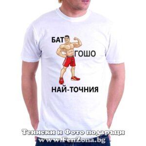 Мъжка тениска с надпис Бат Гошо най-точния