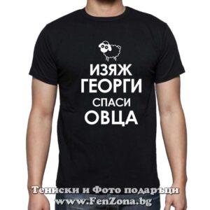мъжка тениска с надпис - Изяж Героги, спаси овца