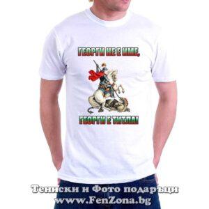Мъжка тениска с надпис Георги не е име, а титла