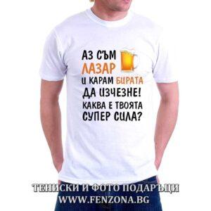 Мъжка тениска с надпис Аз съм Лазар и карам бирата да изчезне