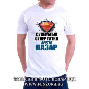 Мъжка тениска с надпис Супер мъж, супер татко, просто Лазар