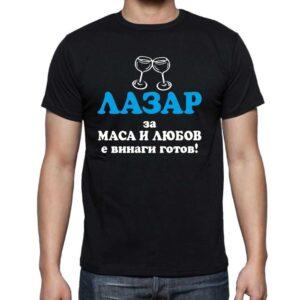 Мъжка тениска с надпис Лазар за маса и любов е винаги готов