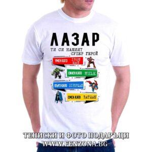 Мъжка тениска с надпис Лазар - ти си нашият супер герой