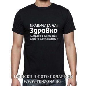 Мъжка тениска с надпис Правилата на Здравко