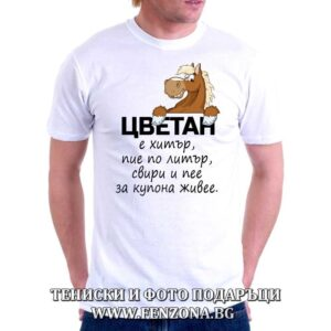Мъжка тениска с надпис Цветан е хитър