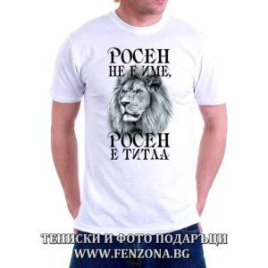 Мъжка тениска с надпис Росен не е име, а титла
