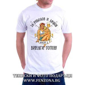 Мъжка тениска с надпис За риболов и любов Росен е винаги готов!
