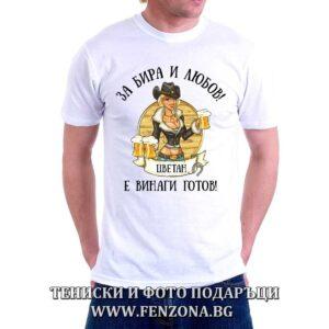 Мъжка тениска с надпис За бира и любов Цветан е винаги готов!